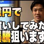 【西成出身のFX億トレーダー】オーリーch Part2